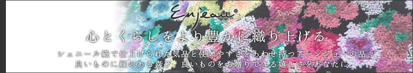 アーンジョー:心とくらしをより豊かに織り上げるシェニール織で仕上げられた気品と使いやすさを合わせ持つアーンジョーの品々。良いものに縁のある喜び、良いものをお贈りできる嬉しさをあなたに。